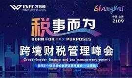 税事而为跨境财税管理峰会——毗邻亚马逊全球开店峰会现场