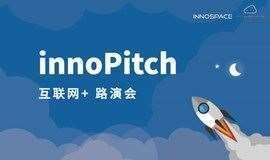 InnoSpace玄武 | innoPitch 互联网+专题路演会