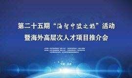 """第二十五期""""海智宁波之旅""""活动 暨海外高层次人才项目推介会"""