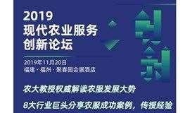 2019现代农业服务创新论坛