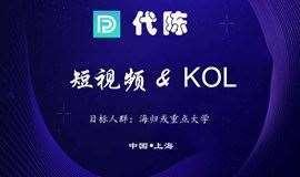 代陈教育:短视频策划制作与KOL打造【每周二下午】