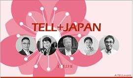 理解与改变|TELL+JAPAN公众演讲