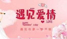 12月12日优质浪漫七天恋人,给你一个脱单的好机会!