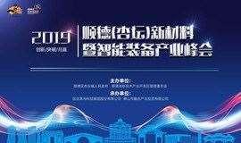 聚焦粤港澳大湾区|2019顺德(杏坛)新材料暨智能装备产业峰会