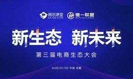 第三届电商生态大会——新生态  新未来