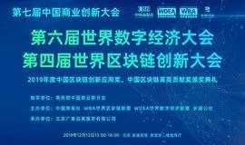 第七届中国商业创新大会-第四届世界区块链创新大会