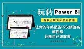 Excel数据分析暨Power BI大数据可视化呈现