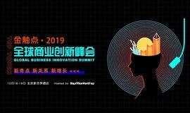 金触点 · 2019全球商业创新峰会——新奇点 新关系 新增长