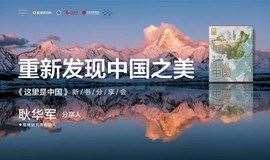 """""""重新发现中国之美""""——《这里是中国》新书分享会"""