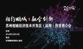 """""""相约鹏城  融合创新"""" 苏州相城经济技术开发区(深圳)投资推介会"""