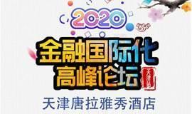 2020金融国际化高峰论坛全国巡展 ·天津站