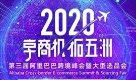 【捷网X阿里跨境峰会】2020年阿里跨境峰会开始报名了,错过再等一年!