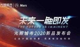 光辉城市2020郑州专场新品发布会