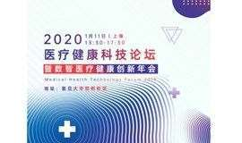 2020医疗健康科技论坛暨数智医疗创新年会