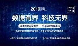 限56人|大數據技術線下1日體驗營北京