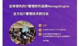 《全方位IT管理技术研讨》——ManageEngine技术大会2019·北京站