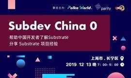 Subdev China 0 | Substrate 区块链开发框架中国开发者聚会