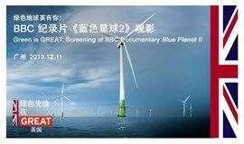 绿色地球英有你:BBC纪录片《蓝色星球2》观影