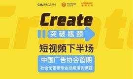中国广告协会首期社会化营销专业技能培训课程