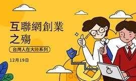 互聯網創業之殤 - 臺灣人在大陸系列