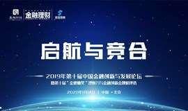 金貔貅·2019第十届中国金融创新与发展论坛