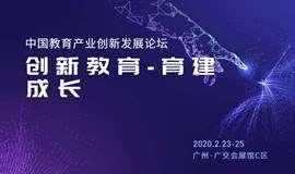 创新教育-育建成长丨中国教育产业创新发展论坛