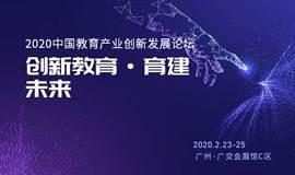 创新教育-育建未来丨中国教育产业创新发展论坛