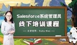 Salesforce管理员线下培训课程
