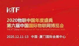 IoTF2020第六届中国国际物联网博览会