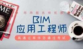 """全国BIM培训,数字BIM技术让房子""""活""""起来"""