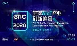 GTIC 2020 全球AIoT产业创新峰会