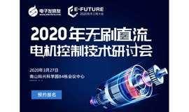 2020年无刷直流电机控制技术研讨会