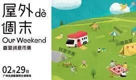广州【屋外的周末】周末户外露营市集活动