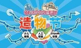 """第二届""""Hello World 造物节""""福田站,12月14/15日不见不散!【两组亲子套票仅¥59.8】"""