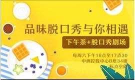 智同笑合出品 标点空间脱口秀每周六Happy Day小剧场 深圳南山站