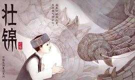 """大咖绘本:听鸟老师讲故事,走进民间童话世界   亲子展览""""我的家我的远方""""公教活动"""