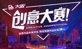 Bigcase大活创意大赛强势来袭,用曾经的作品赢年终万元现金大奖!