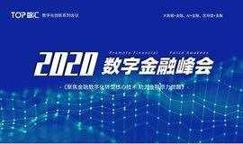 2020数字金融峰会  聚焦金融数字化核心技术
