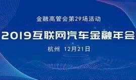 2019互联网汽车金融高管年会