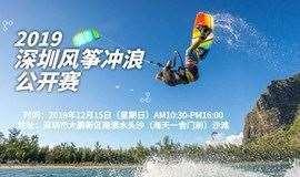 2019深圳风筝冲浪公开赛