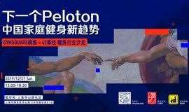 寻找中国版Peloton,中国家庭健身新趋势沙龙|GYMSQUARE × 42章经