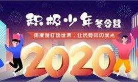 【樊·星-第24期】积极少年冬令营——用演说打动世界,让优势闪闪发光!