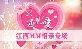 12月22號晚江西MM在深圳單身相親交友活動