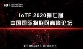 2020第七届中国国际物联网高峰论坛