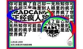 【北京站】正经疯人院 | 一个疯了的艺术展