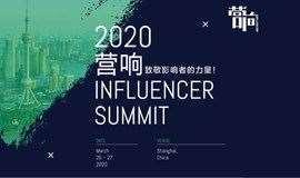 营响2020·影响者大会