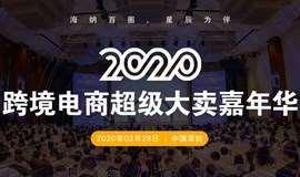 「海纳百圈,星辰为伴 」2020 跨境电商超级大卖嘉年华