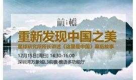 新知能量站丨重新发现中国之美