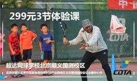 快来和小伙伴一起体验网球运动的魅力-超达网球学校北京顺义国测校区
