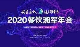 2020餐饮湘军年会